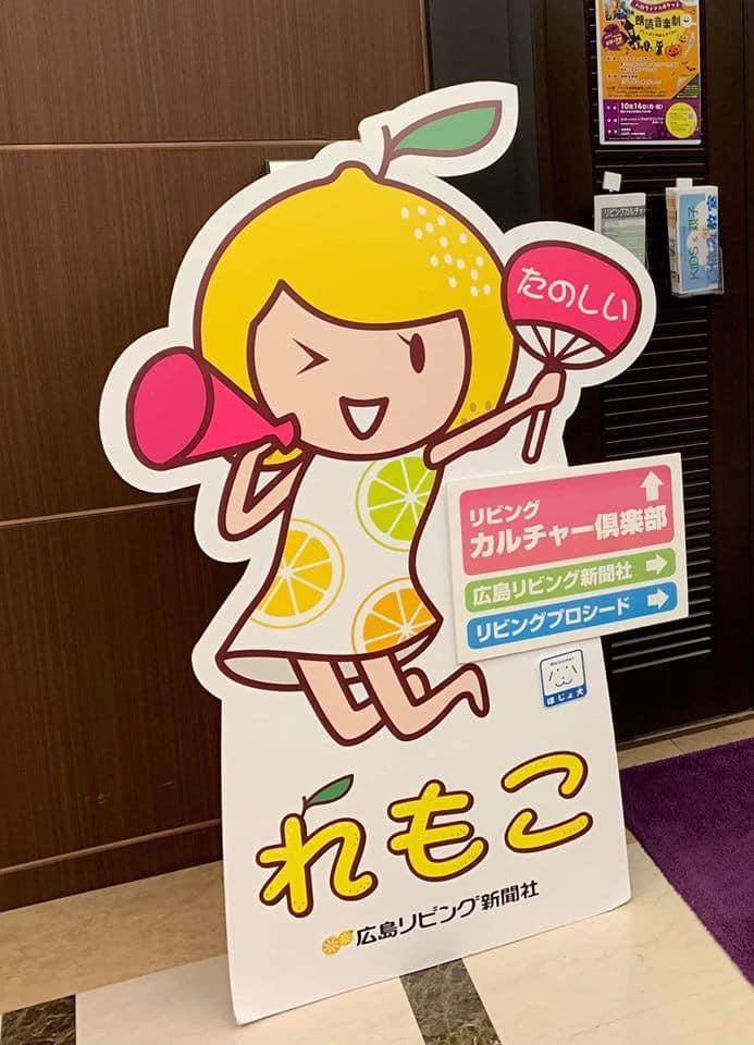【れもこちゃん】広島リビングの可愛いキャラクター