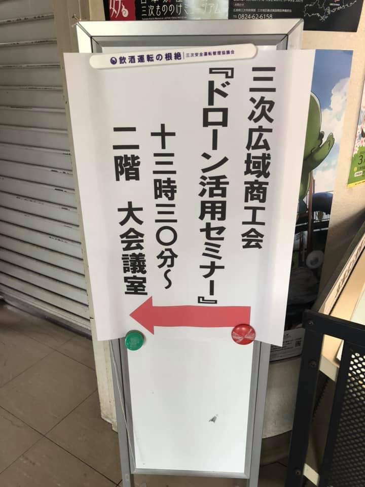 広島県三次市ドローン活用セミナー