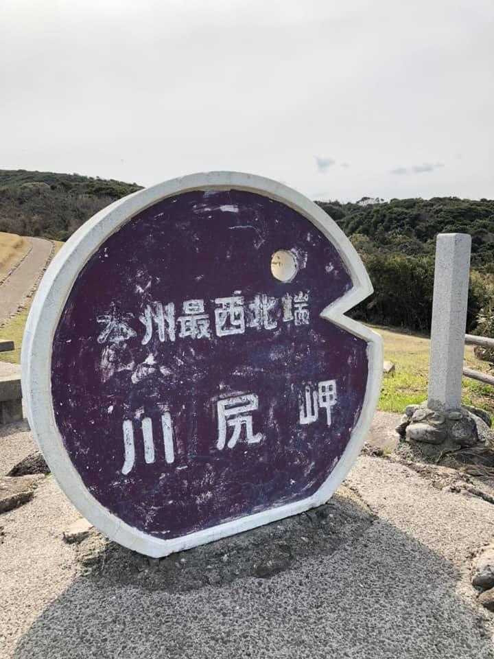 絶景デス!本州最西北端川尻岬山口県長門市