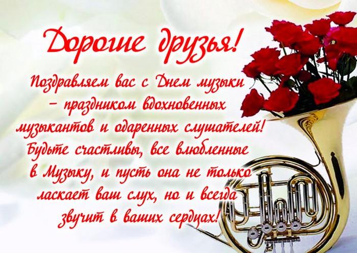Поздравления, открытки ко дню музыки