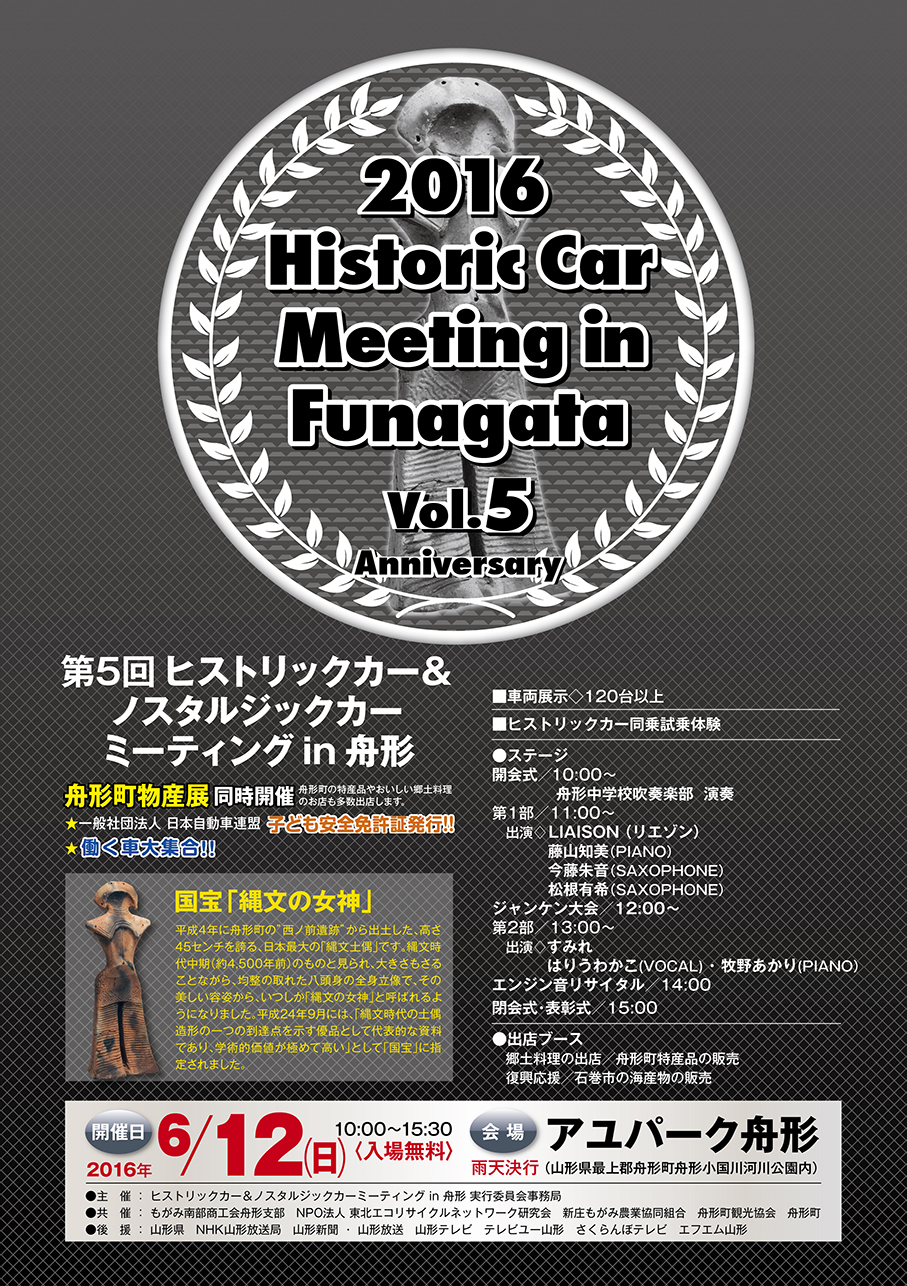 2016 Historic Car Meeting in Funagata vol.5 Anniversary 表紙