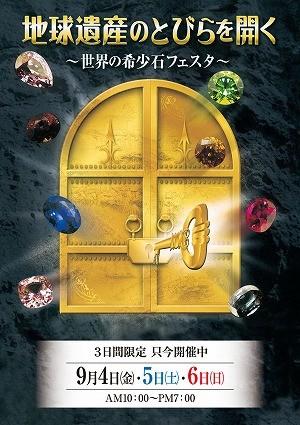 9月4日(金)~6日(日)の3日間、イオン十日町店内「JEWELRY&WATCH MIYAKOYA」にて『地球遺産のとびらを開く~世界の希少石フェスタ~』を開催いたします。