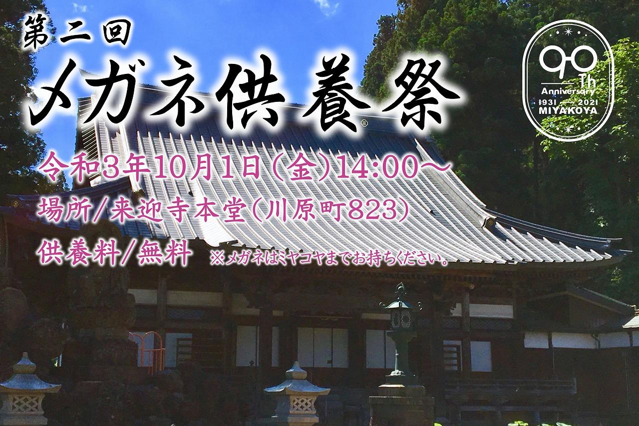 【イベント】メガネ供養祭を開催します!