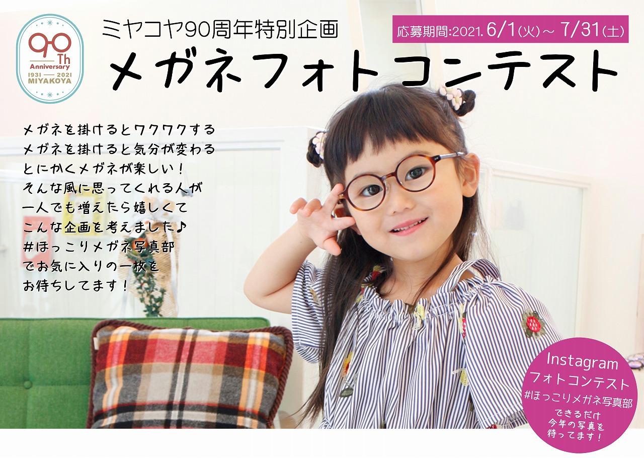 【イベント】メガネフォトコンテストを開催します!