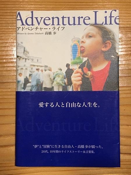 『アドベンチャー・ライフ(高橋歩)』