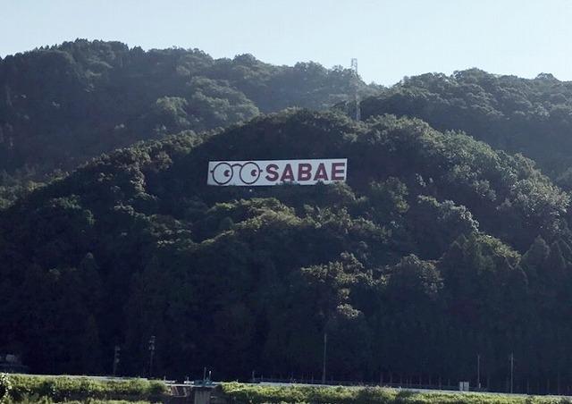 鯖江市に入ると見える有名な「SABAE」の看板
