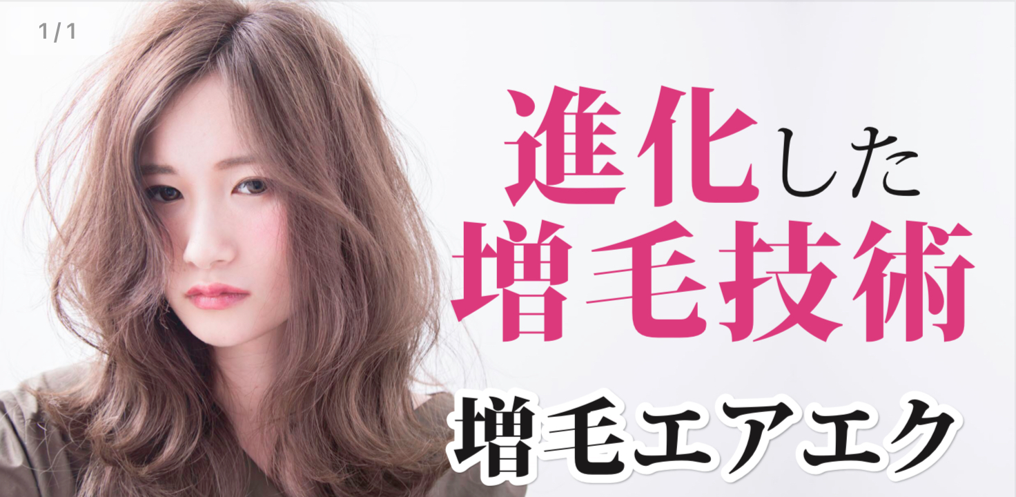 初回体験メニュー・増毛エクステ(エアエク)