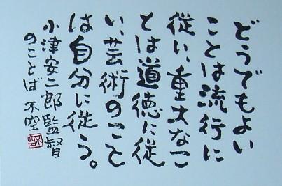 【小作品】小津安二郎監督の言葉