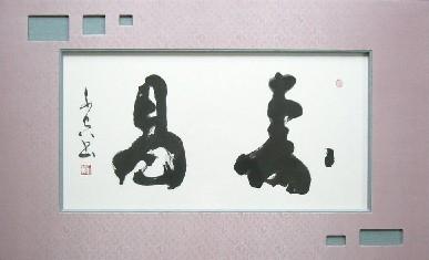 寿昌(じゅしょう) (売却済)