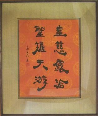 皇慈露洽 聖握天游 (120,000円)