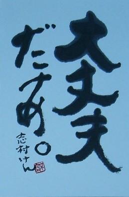 【小作品】志村けんの名セリフ