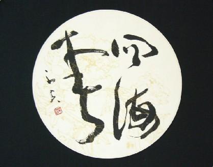 四海春 (売却済)