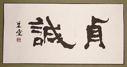 貞誠 (売却済)
