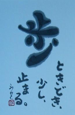【小作品】歩=止+少