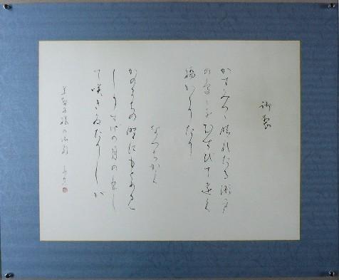 美智子様の御歌 (80,000円)