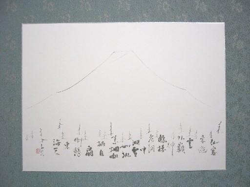 富士山 (売却済)