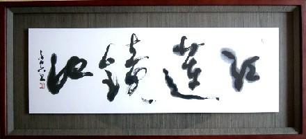 紅蓮鏡池(ぐれんのきょうち) (120,000円)