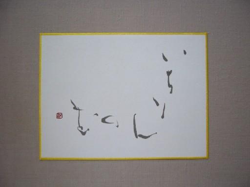 いちりんの花 (売却済)