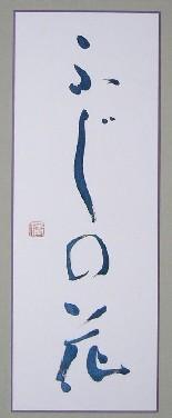 ふじの花 (売却済)