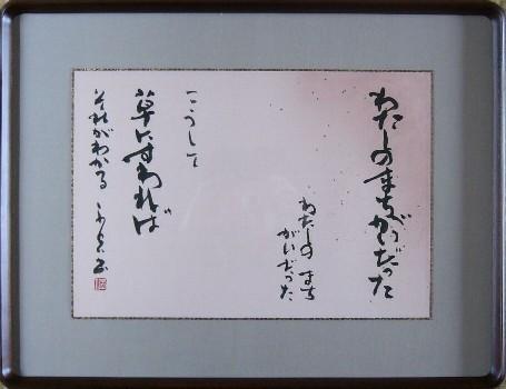 草にすわる (50,000円)