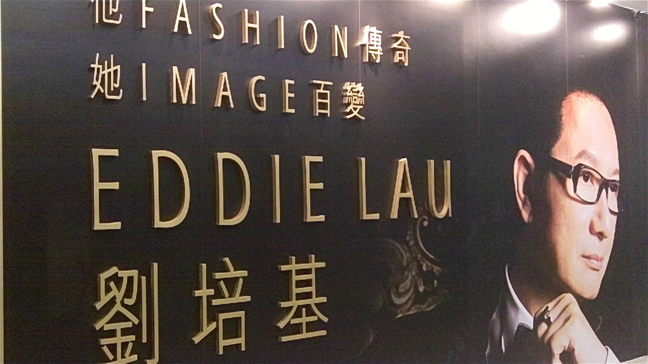 Eddie Lau Fashion Exhibit at the Heritage Museum, 1 Man Lam Rd, Sha Tin, Hong Kong