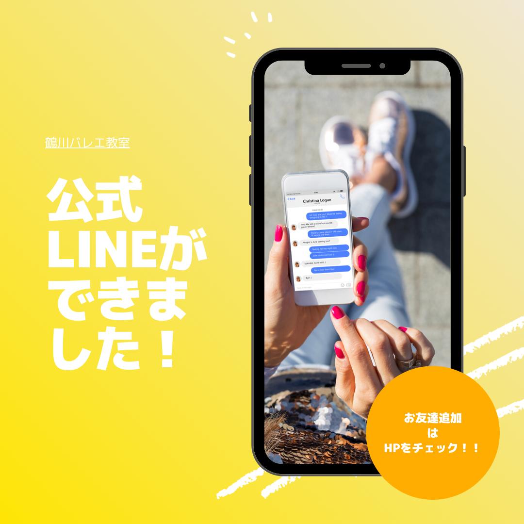 鶴川バレエ教室 公式LINEオープン!