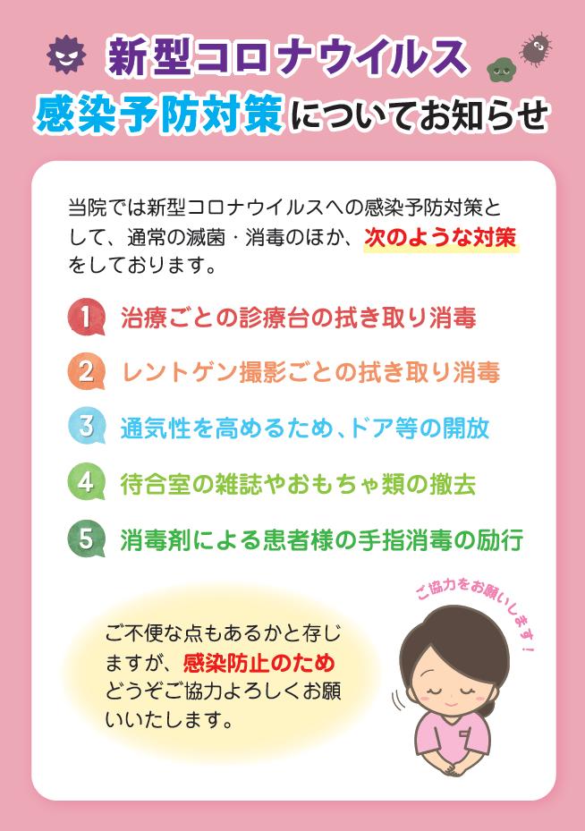 八戸 コロナウイルス 歯医者 歯科医院 感染