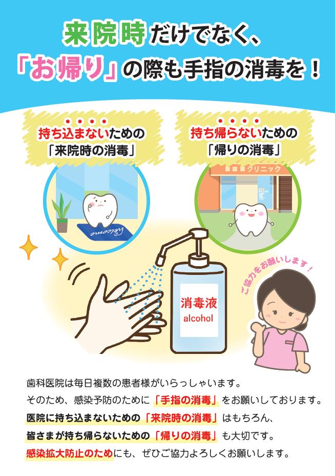 八戸 歯医者 コロナ 感染対策