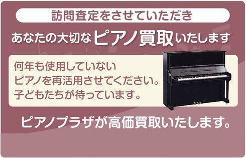 ピアノ訪問査定、高価買取いたします