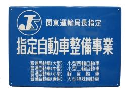 指定整備工場の証のプレート
