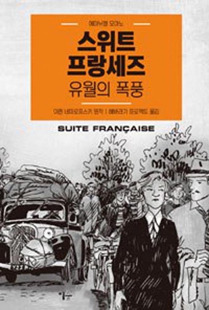 스위트 프랑세즈 – 유월의 폭풍 (Esoope, Corée du Sud)