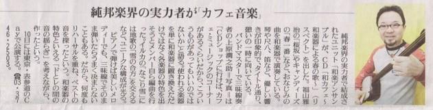 読売新聞 2010.4月