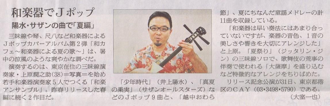 朝日新聞 2011.7月