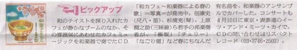 朝日新聞 2010.3月
