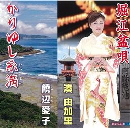 湊由香里・饒辺愛子 「堀江盆唄・かりゆし糸満」(キングレコード)