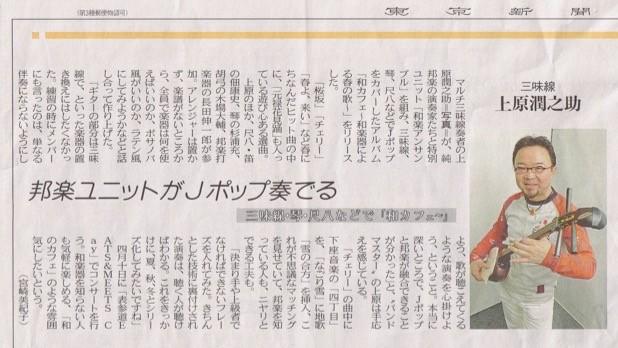 東京新聞 2010.3月
