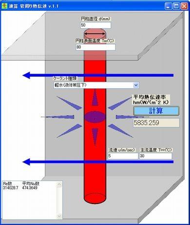 配管周り 熱伝達率計算ソフト