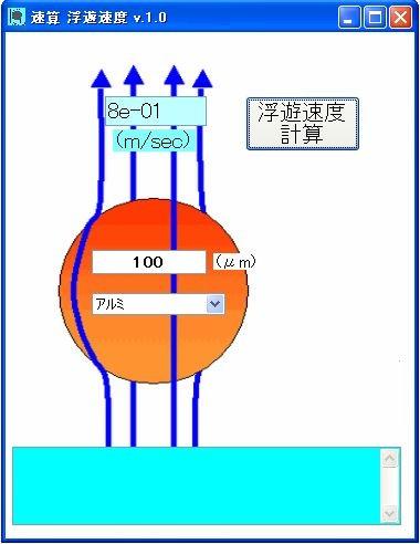 金属粉塵 浮遊速度 計算ソフト
