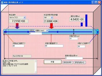 配管内 熱伝達率 計算ソフト