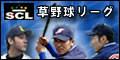 草野球リーグSCL
