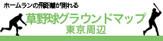 草野球グラウンドマップ 東京周辺