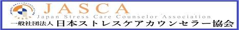 ☆(一社)日本ストレスケアカウンセラー協会│【各会員募集中】ストレスケア実践家やストレスケア・カウンセラーのための知見交換、研究、検討のための協会。2017年10月発足。