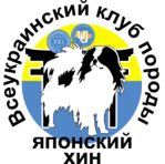 ВКП ЯХ-клуб породы японский хин, японские хины Украины, купить щенка японского хина