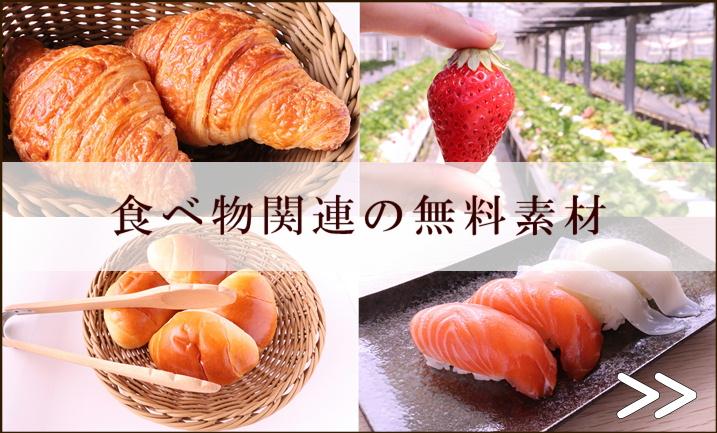 食べ物関連の無料素材