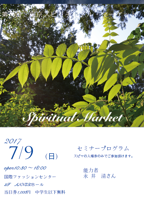 写真クリックで、東京スピリチュアル・マーケットのHPへ飛びます!会場への行き方もこちらから♪