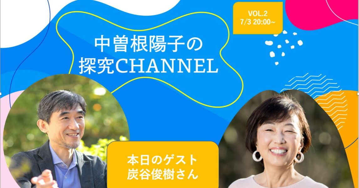 探究チャンネルVol.2、炭谷俊樹さんにお話を伺いました