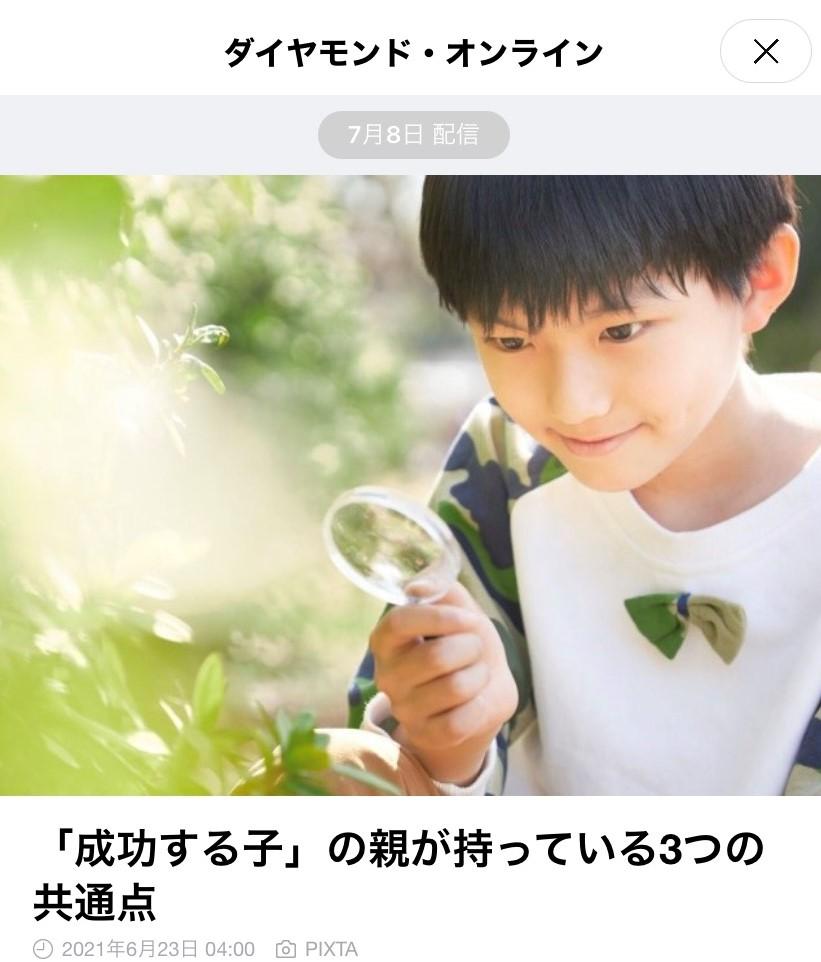 ダイヤモンドオンラインで中曽根陽子の新刊が紹介されました