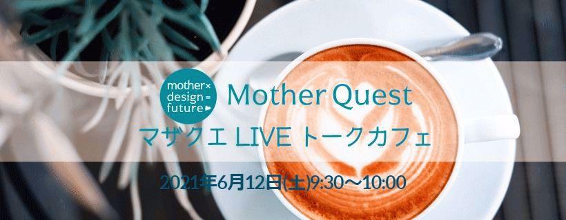 マザクエLIVEトークカフェ第7回は6月12日配信です