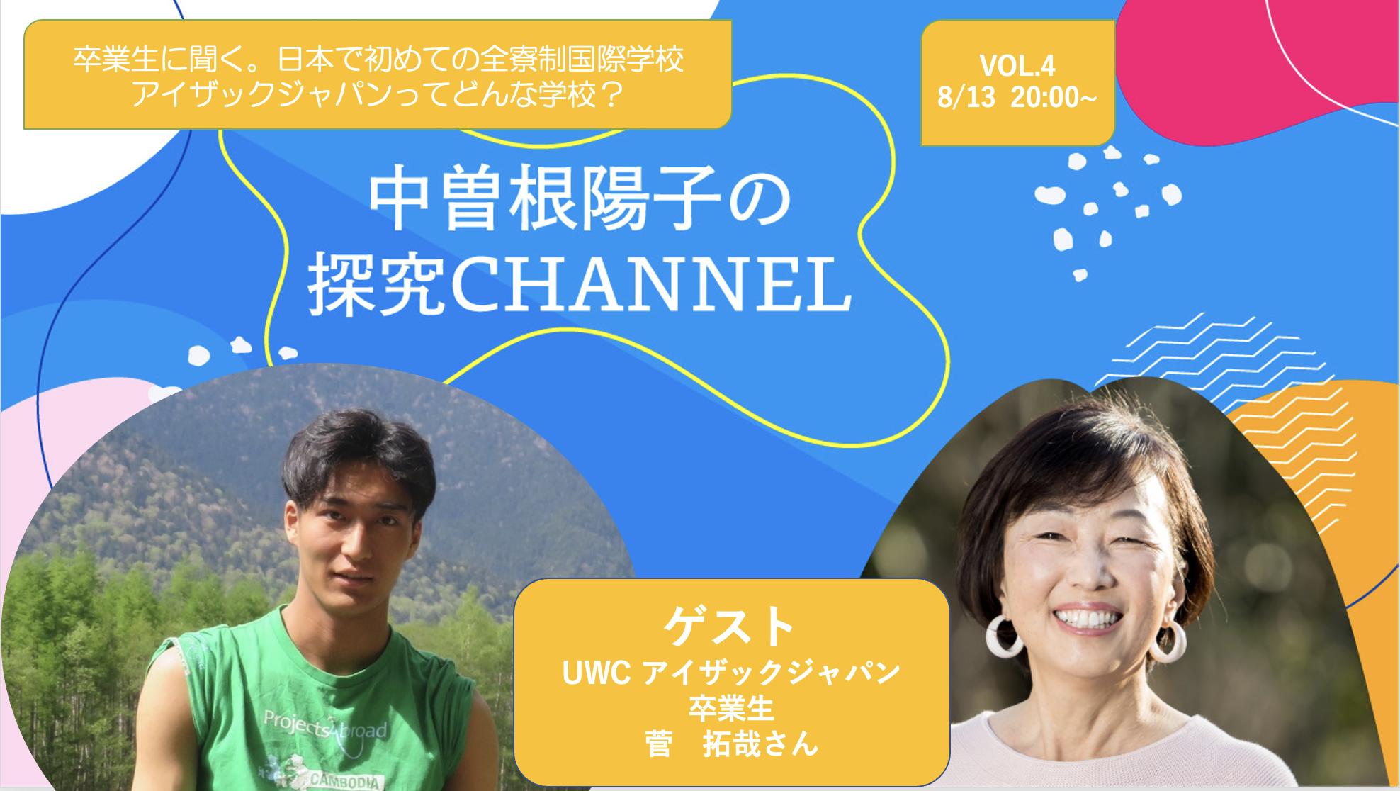 探究チャンネルVOL.4、菅拓哉さんにお話を伺いました