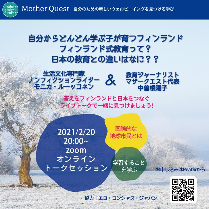 エコ・コンシャス・ジャパン戸沼さんと中曽根陽子がフィンランドについて語りました。